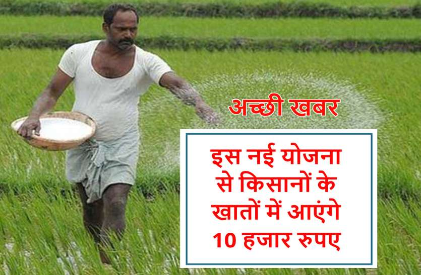 10-thousand-rs-transferred-into-farmers-accounts